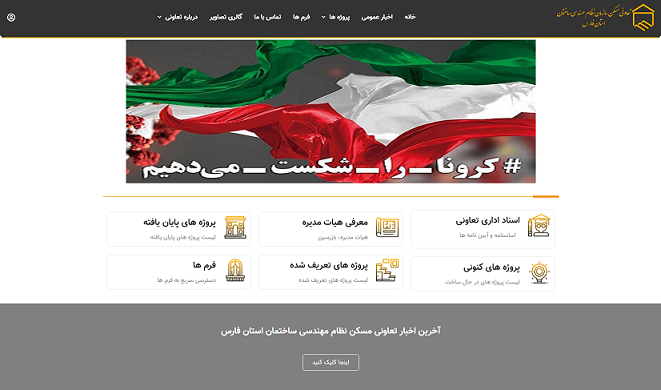 تعاونی مسکن نظام مهندسی ساختمان استان فارس
